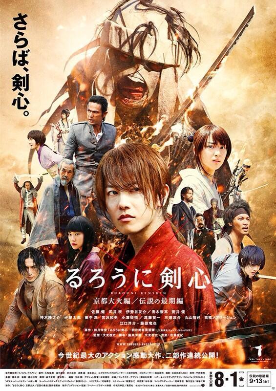 New Rurouni Kenshin Kyoto Fire poster