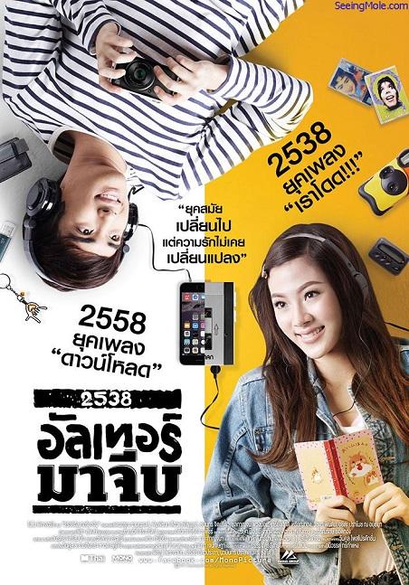 alternative 2538 movie poster