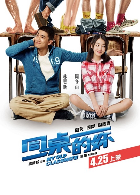 my old classmate movie poster