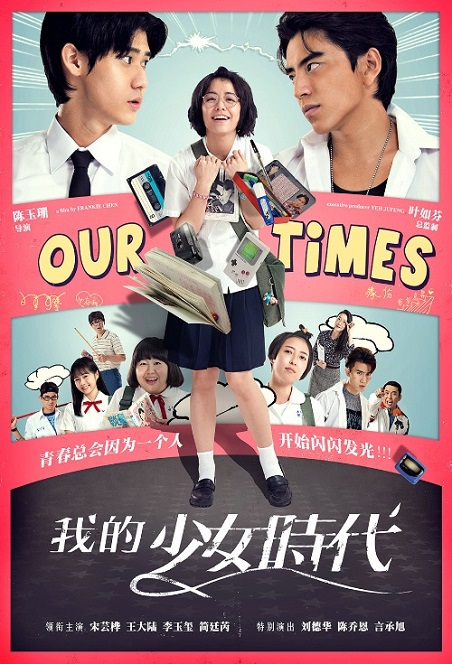 our times movie poster