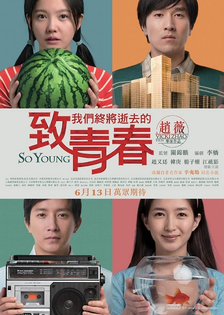 so young movie poster