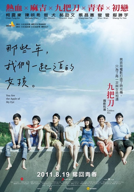 you are the apple of my eye movie poster