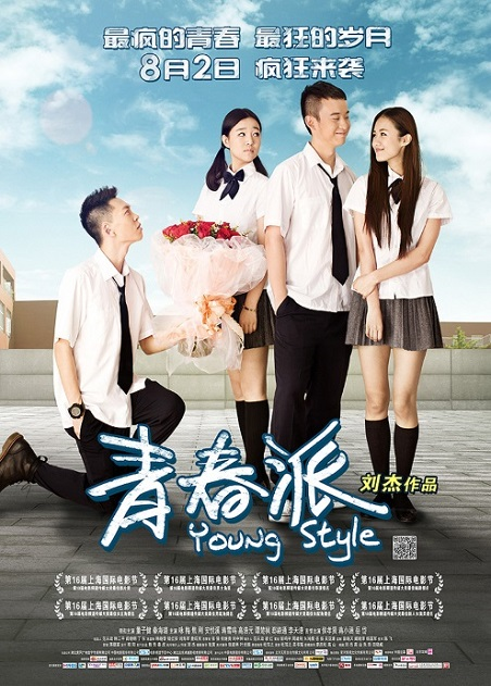 young style movie poster